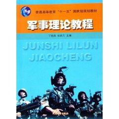 Military Theory Course (paperback)(Chinese Edition): DING XIAO CHANG
