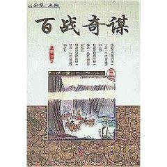 battle-Towers (Paperback)(Chinese Edition): BEN SHE.YI MING