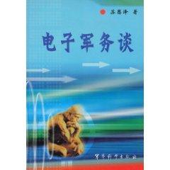 e about military affairs (paperback)(Chinese Edition): SU EN ZE