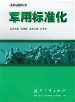Military Standardization (paperback)(Chinese Edition): BEN SHE.YI MING