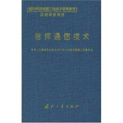 command and communications technology (hardcover)(Chinese Edition): BEN SHE.YI MING
