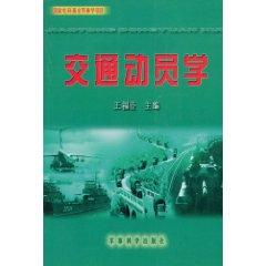 Traffic Mobilization (paperback)(Chinese Edition): BEN SHE.YI MING
