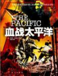 The Pacific(Chinese Edition): LUO BO TE SI LAI SE