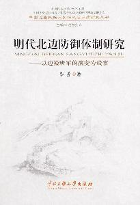 north of Defense System in the Ming Dynasty: The military side of the evolution of operating ...