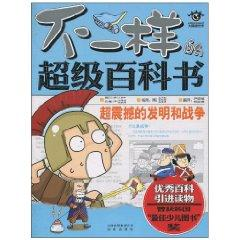 not the same super Encyclopedia: the invention of super-shock and war (paperback)(Chinese Edition):...