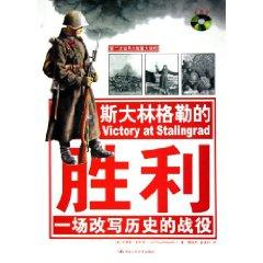Stalingrad victory: a campaign to rewrite history (with CD-ROM) (Paperback)(Chinese Edition): JIE ...