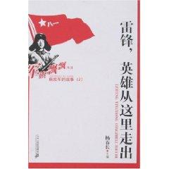 PLA s Story 2: Lei Feng. a hero out from here (paperback)(Chinese Edition): HUANG YU CHONG
