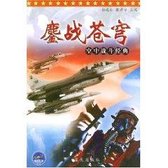 grind the sky: Air Combat Classics (paperback)(Chinese Edition): BEN SHE.YI MING
