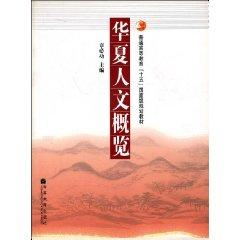 Chinese Humanities Overview (Paperback)(Chinese Edition): ZHANG BI GONG