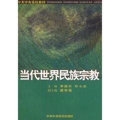 Contemporary World National Religion (Paperback)(Chinese Edition): LI DE ZHU