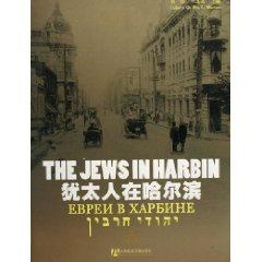 Jews in Harbin (Paperback)(Chinese Edition): QU WEI