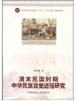 Late Qing and Republican Chinese Consciousness Process Study (Paperback)(Chinese Edition): GAO CUI ...