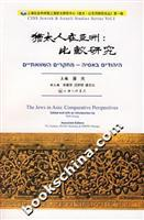 Jews in Asia: A Comparative Study (Paperback)(Chinese Edition): PAN GUANG