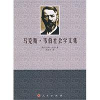 Max Weber s essays in sociology (paperback)(Chinese Edition): MA KE SI WEI BO