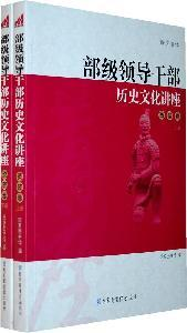 ministerial leaders history and culture lecture: Senior Research (Set 2 Volumes) (Figure All of ...