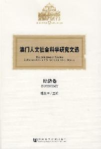 Macao Selected Works of Humanities and Social Sciences: Economic Analysis (Paperback)(Chinese ...
