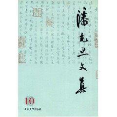 Pan Guangdan Collection 10 (paperback)(Chinese Edition): PAN GUANG DAN