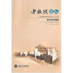 old professor Forum (paperback)(Chinese Edition): BEN SHE.YI MING