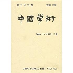 Chinese Academic (2003 on 1 month) (Total 13 Series) (Paperback)(Chinese Edition): LIU DONG