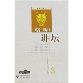 Luojia forum (3 Series) (Paperback)(Chinese Edition): LUO JIA JIANG TAN BIAN WEI HUI