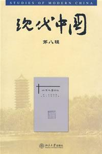 Modern China (Series VIII ) (Paperback)(Chinese Edition): CHEN PING YUAN