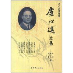 Lu Xin-yuan Collection (Paperback)(Chinese Edition): BEN SHE.YI MING