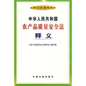 PRC Agricultural Product Quality Safety Act Interpretation: NONG CHAN PIN