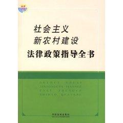 socialist new countryside construction law and policy guidance to the book (paperback)(Chinese ...