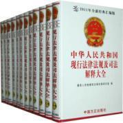 PRC laws and regulations and judicial interpretation: ZUI GAO REN