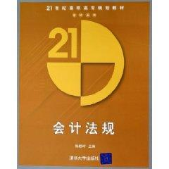 Accounting rules (21 vocational planning materials ): CHEN XIN LING