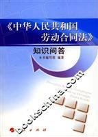 PRC Labor Contract Law Knowledge Q A (Paperback)(Chinese Edition): BEN SHU BIAN XIE ZU