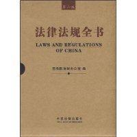 laws and regulations book (paperback)(Chinese Edition): GUO WU YUAN FA ZHI BAN GONG SHI