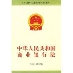 PRC Commercial Banking Law (Paperback)(Chinese Edition): BEN SHE.YI MING