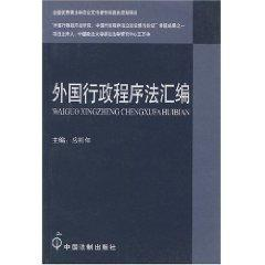 foreign compilation of the Administrative Procedure Act (Paperback)(Chinese Edition): BEN SHE.YI ...