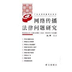 Legal Research Network Communication (Paperback)(Chinese Edition): WANG JUN