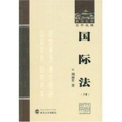 international law (Vol.2) (hardcover)(Chinese Edition): ZHOU GENG SHENG