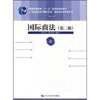 regular higher education planning materials Eleventh Five-Year National International Business Law ...