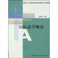 Introduction to International Law (Paperback)(Chinese Edition): BEN SHE.YI MING