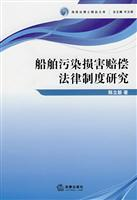 Ship Pollution Damage Compensation Legal System (Paperback)(Chinese Edition): HAN LI XIN