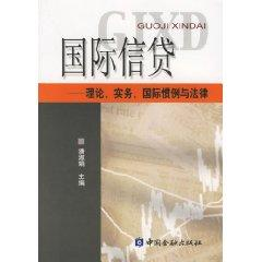 International Finance: Theory. practice. international conventions and law (paperback)(Chinese ...