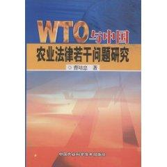 WTO and Chinese Agriculture Law in the Study (Paperback)(Chinese Edition): CAO PEI ZHONG