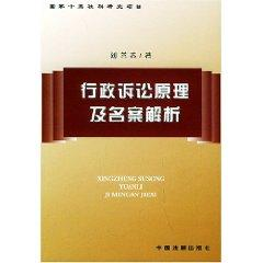 administrative litigation case principle and name resolution (paperback)(Chinese Edition): LIU SHAN...