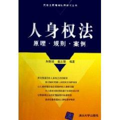 Principle rules of personal rights cases (paperback)(Chinese Edition): ZHU XIAO JUAN
