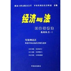 Economics and Law (10 volumes) (Paperback)(Chinese Edition): NIU KE
