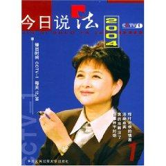 statement today (January 2004) (Paperback)(Chinese Edition): BEN SHE.YI MING