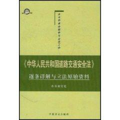 PRC Road Traffic Safety Law article by article and legislative Detailed raw data (paperback)(...