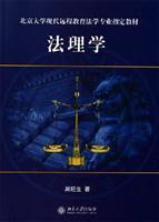 Jurisprudence (Beijing University of Distance Education Postgraduate specified materials) (...