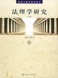 Jurisprudence Research (Set 2 Volumes) (Graduate Teaching Instruction Book) (Paperback)(Chinese ...