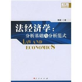 Law and Economics: Analysis and Analysis based paradigm (paperback)(Chinese Edition): WEI JIAN