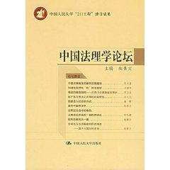 Jurisprudence in China Forum: China People s University 211 Project results (paperback)(Chinese ...